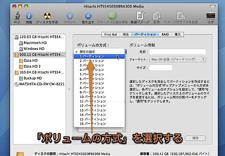 Macのハードディスクをフォーマット(初期化)する方法 Inforati 6