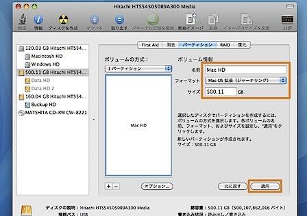 Macのハードディスクをフォーマット(初期化)する方法 Inforati 7
