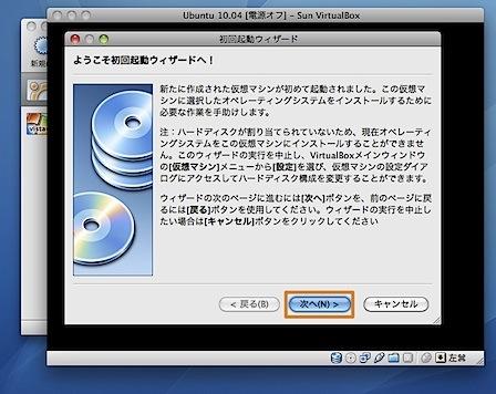 MacのVirtualBoxにISOイメージから直接OSをインストールする方法 Inforati 2