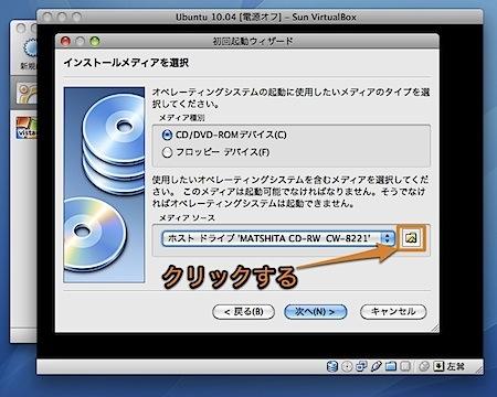 MacのVirtualBoxにISOイメージから直接OSをインストールする方法 Inforati 3