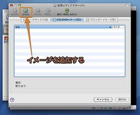 MacのVirtualBoxにISOイメージから直接OSをインストールする方法 Inforati 4