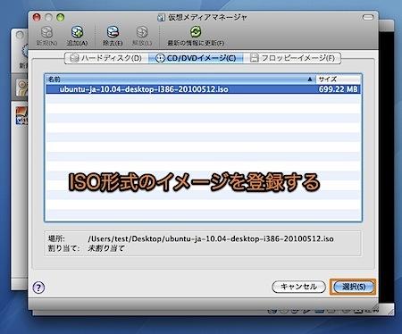 MacのVirtualBoxにISOイメージから直接OSをインストールする方法 Inforati 5