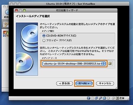 MacのVirtualBoxにISOイメージから直接OSをインストールする方法 Inforati 6