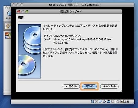 MacのVirtualBoxにISOイメージから直接OSをインストールする方法 Inforati 7