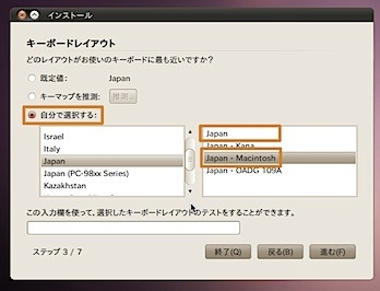 MacのVirtualBoxにLinuxのUbuntuをインストールする方法 Inforati 12