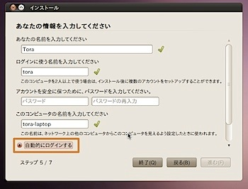 MacのVirtualBoxにLinuxのUbuntuをインストールする方法 Inforati 14