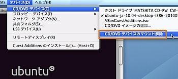 MacのVirtualBoxにLinuxのUbuntuをインストールする方法 Inforati 16