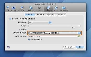 MacのVirtualBoxにLinuxのUbuntuをインストールする方法 Inforati 17