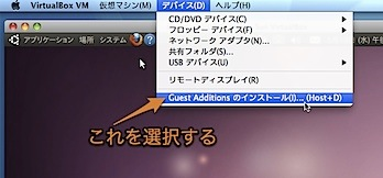 MacのVirtualBoxにLinuxのUbuntuをインストールする方法 Inforati 18