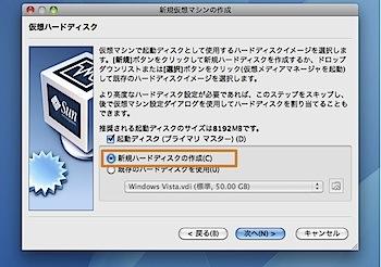 MacのVirtualBoxにLinuxのUbuntuをインストールする方法 Inforati 5