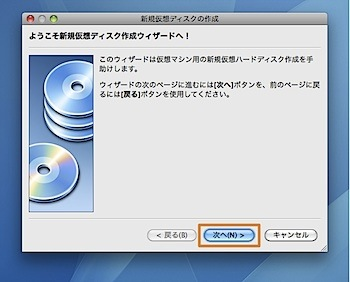 MacのVirtualBoxにLinuxのUbuntuをインストールする方法 Inforati 6