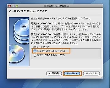 MacのVirtualBoxにLinuxのUbuntuをインストールする方法 Inforati 7