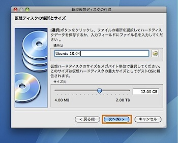 MacのVirtualBoxにLinuxのUbuntuをインストールする方法 Inforati 8