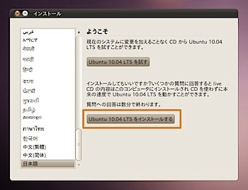 MacのVirtualBoxにLinuxのUbuntuをインストールする方法 Inforati 10