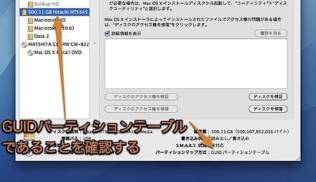 Mac OS Xを外付けハードディスクにインストールする方法 Inforati 2
