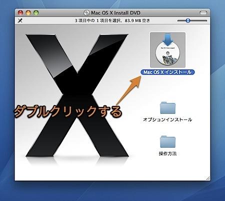 Mac OS Xを外付けハードディスクにインストールする方法 Inforati 3