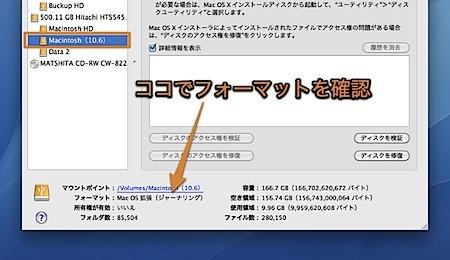 Mac OS Xを外付けハードディスクにインストールする方法 Inforati 1