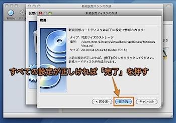 MacとWindowsを同時使用できる無料の仮想化ソフト「VirtualBox」の使い方 Inforati 12