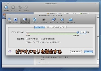 MacとWindowsを同時使用できる無料の仮想化ソフト「VirtualBox」の使い方 Inforati 15
