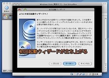 MacとWindowsを同時使用できる無料の仮想化ソフト「VirtualBox」の使い方 Inforati 17