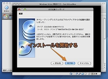MacとWindowsを同時使用できる無料の仮想化ソフト「VirtualBox」の使い方 Inforati 19