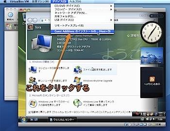 MacとWindowsを同時使用できる無料の仮想化ソフト「VirtualBox」の使い方 Inforati 22