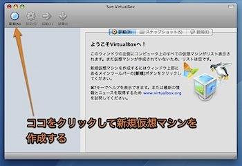 MacとWindowsを同時使用できる無料の仮想化ソフト「VirtualBox」の使い方 Inforati 4