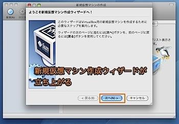 MacとWindowsを同時使用できる無料の仮想化ソフト「VirtualBox」の使い方 Inforati 5