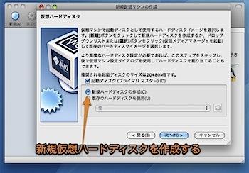 MacとWindowsを同時使用できる無料の仮想化ソフト「VirtualBox」の使い方 Inforati 8