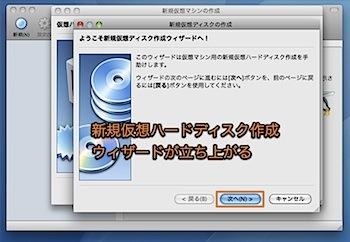 MacとWindowsを同時使用できる無料の仮想化ソフト「VirtualBox」の使い方 Inforati 9