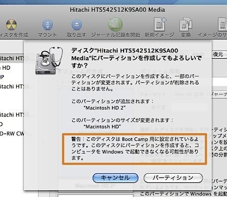 Boot CampでMacにWindowsをインストールする方法と、BootCampの小技やテクニックまとめ Inforati 11