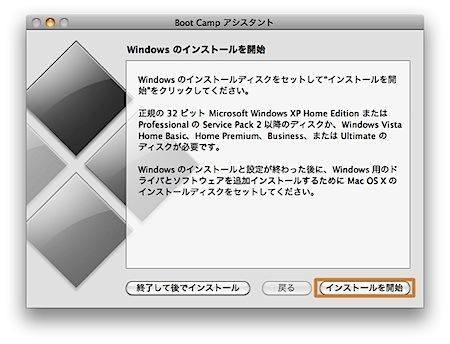Boot CampでMacにWindowsをインストールする方法と、BootCampの小技やテクニックまとめ Inforati 3
