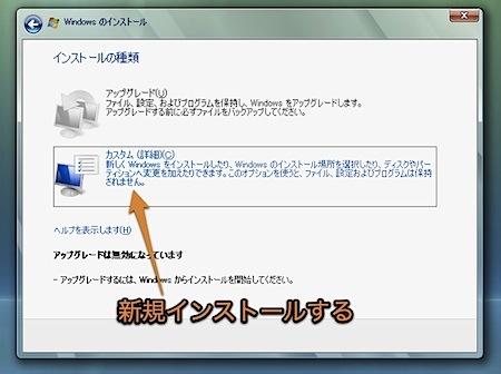 Boot CampでMacにWindowsをインストールする方法と、BootCampの小技やテクニックまとめ Inforati 5