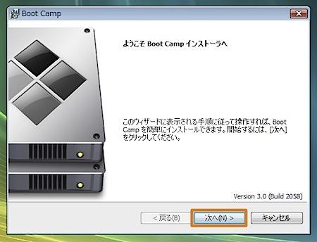 Boot CampでMacにWindowsをインストールする方法と、BootCampの小技やテクニックまとめ Inforati 8