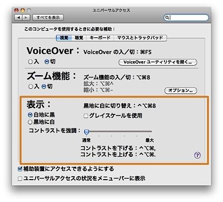 Macの画面を白黒反転させるキーボードショートカット Inforati 1