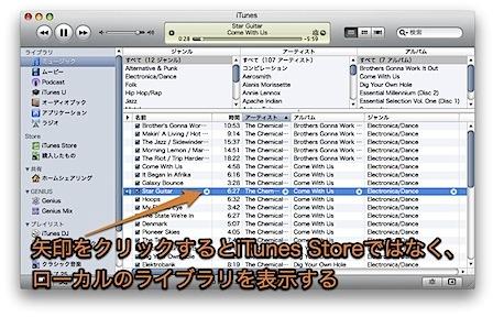 Mac iTunesでiTunes Storeへのリンクを自分のライブラリへのリンクに変更する裏技 Inforati 1