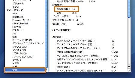 MacBookやMacBook Proのバッテリーの「充電回数」の意味、および充放電回数の確認方法 Inforati 1