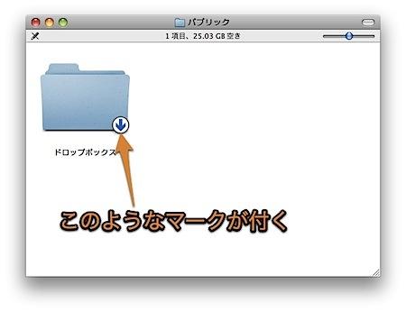 Mac Finderに表示中のフォルダの「アクセス権」をひと目で判別する方法 Inforati 2