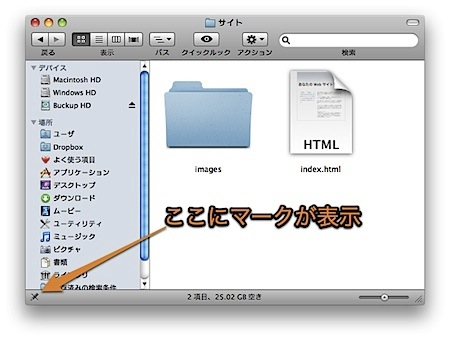 Mac Finderに表示中のフォルダの「アクセス権」をひと目で判別する方法 Inforati 4