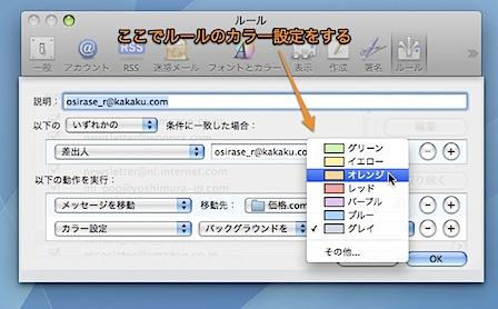 Mac Mailでメールを自動的に色分けして分類する方法 Inforati 1