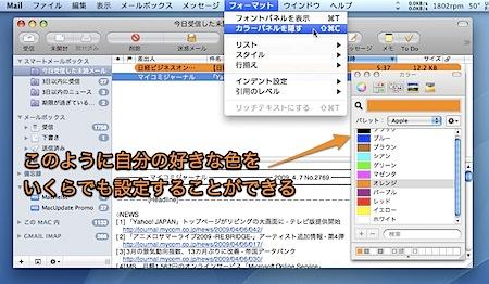 Mac Mailでメールを自動的に色分けして分類する方法 Inforati 2