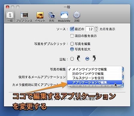 Mac iPhotoから他のフォトレタッチソフトを起動して画像編集する方法 Inforati 1