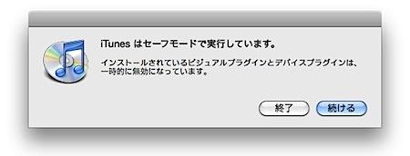 Mac iTunesをセーフモードで起動してトラブルに対処する方法 Inforati 1