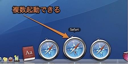 Mac OS Xで同じアプリケーションを2つ以上起動する裏技 Inforati 1