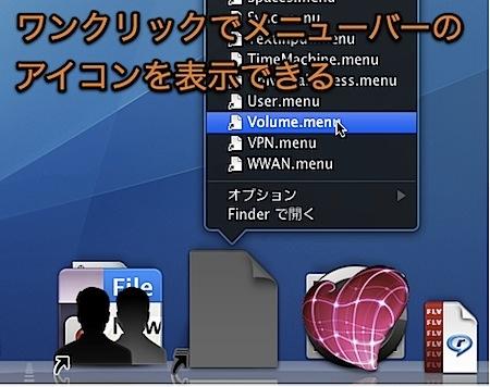 Macのメニューバーアイコンをスタックに登録する方法 Inforati 1