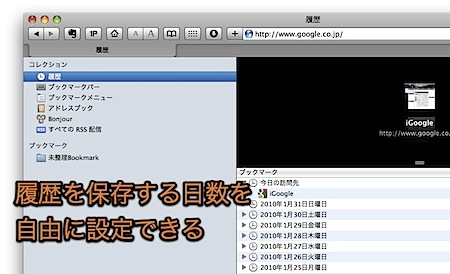 Mac Safariの「履歴」を保存する期間を自由に設定する裏技 Inforati 1