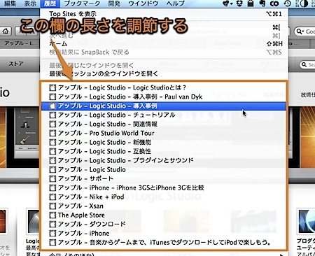 Mac Safariの「履歴」に表示される履歴の数を制限する裏技 Inforati 1