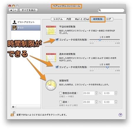 Macを一日あたり使用できる時間や利用できる時間帯を制限する方法 Inforati 1