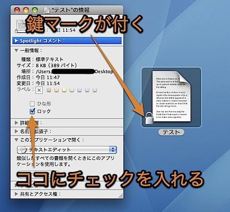 Macで重要な書類ファイルなどを誤って変更・削除しないように設定する方法 Inforati 1
