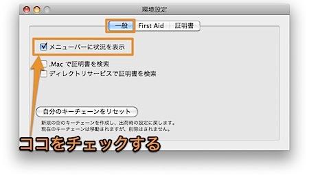 Macのディスプレイやキーチェーンを簡単にロックしてセキュリティを確保する方法 Inforati 1